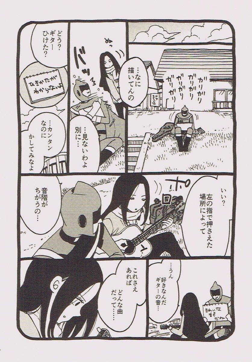レンジャーおじさんと女子高生10