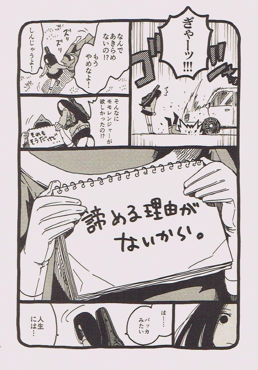 レンジャーおじさんと女子高生06