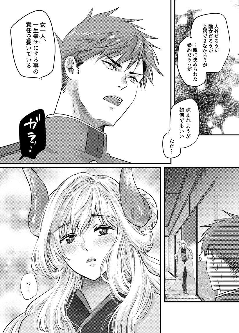 前向き異類婚姻譚03