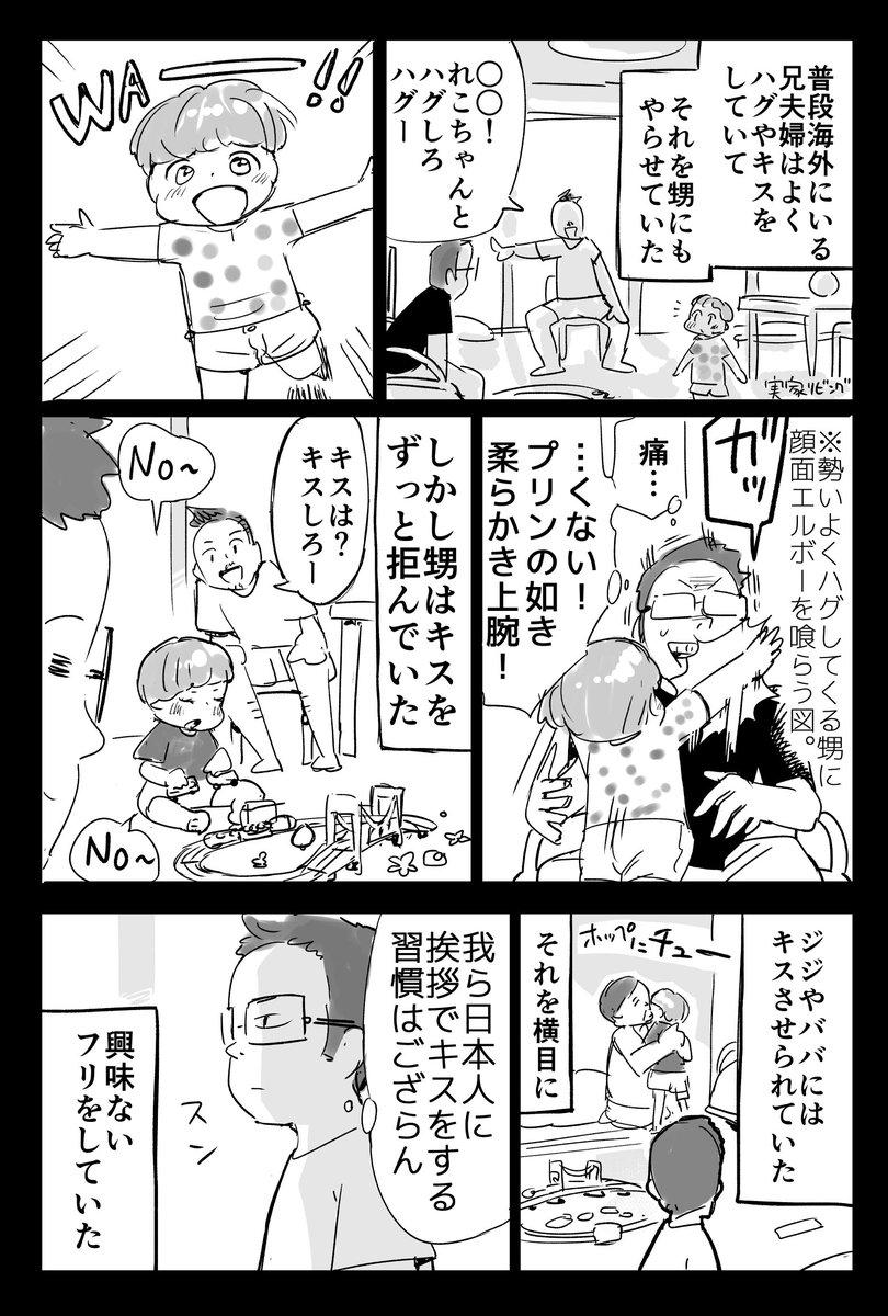 キスを待つ甥が可愛すぎた話02