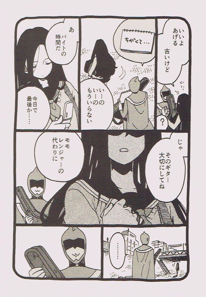 レンジャーおじさんと女子高生08