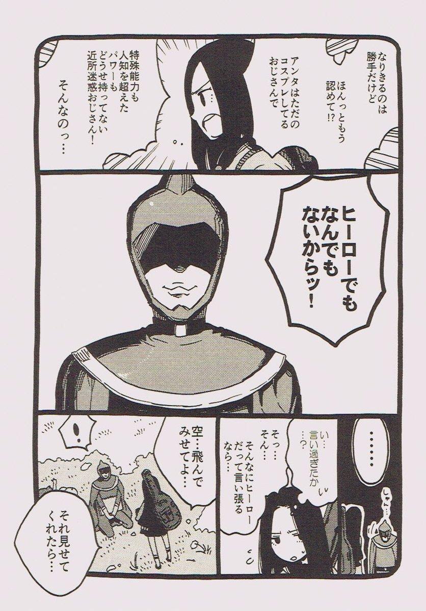 レンジャーおじさんと女子高生03