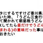 伊達に「うどん県」やってませんから!香川県民のうどん愛がスゴイ 8選