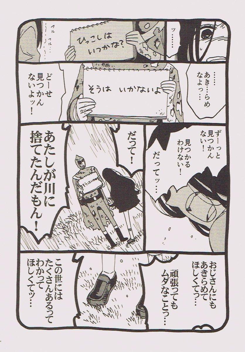 レンジャーおじさんと女子高生20
