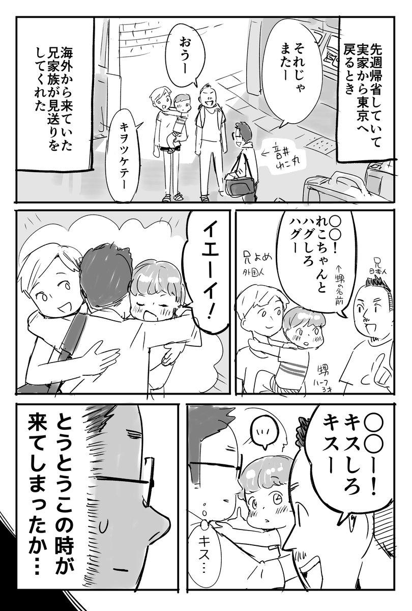 キスを待つ甥が可愛すぎた話01