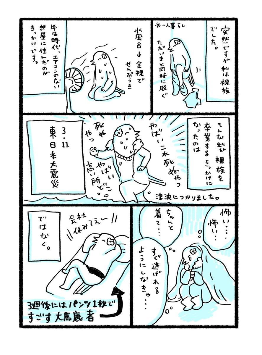 東日本大震災と津波とわたし07