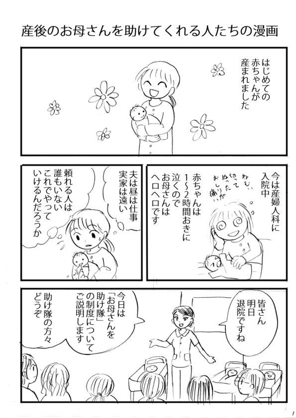 産後のお母さんを助ける人01