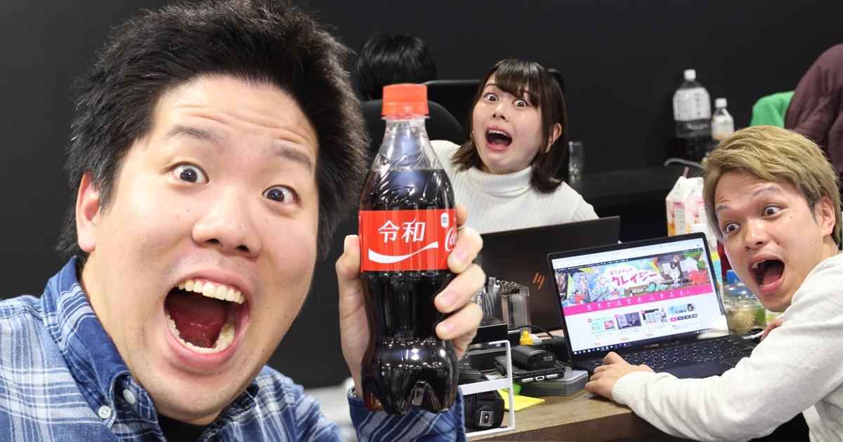 【仕事の速さハンパない!】編集部に「令和」デザインのコカ・コーラ届く