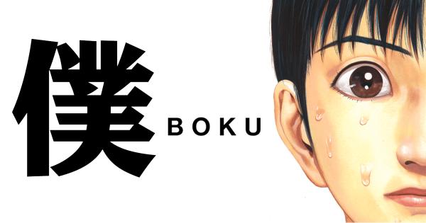 boku_eye