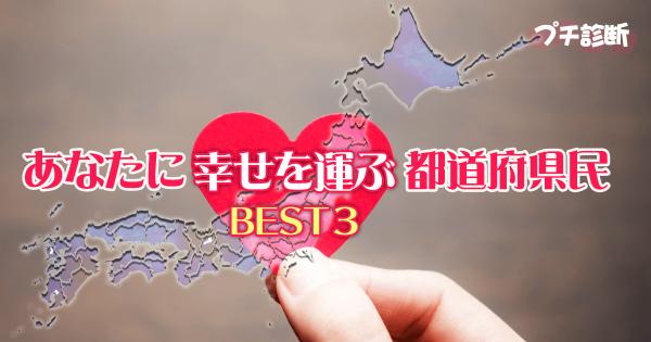 【プチ診断】あなたに幸せを運ぶ都道府県民BEST3