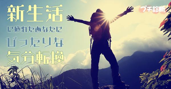shinseikatsu_kibuntenkan_eye
