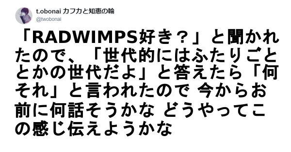 RADWIMPS好きにしか共感できないネタが拡散 → ボーカルも反応する事態に