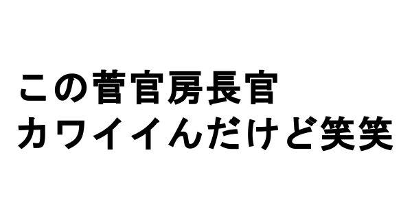 「菅官房長官かわいい…」っていう人が増えてるんだけどどういうこと?