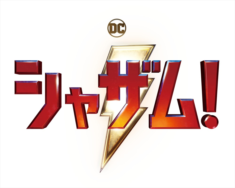 shazam_jpn_logo_4c_0128_R