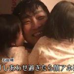 ノンスタ石田のツイッターが娘愛に溢れている件 10選