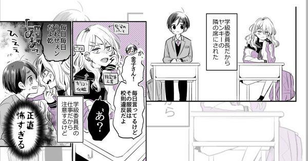 胸キュン注意報発令!学級委員長とヤンキー女子の可愛さが尊すぎる!