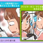 【仮歯は案外じょうぶ】歯医者、最後まで通いきれない人にありがちな行動10選