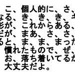 ベテラン俳優・佐藤二朗。3度目のキスシーン挑戦でTwitterを盛り上げる