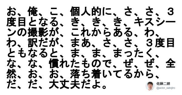 キスシーンに動揺する佐藤二郎