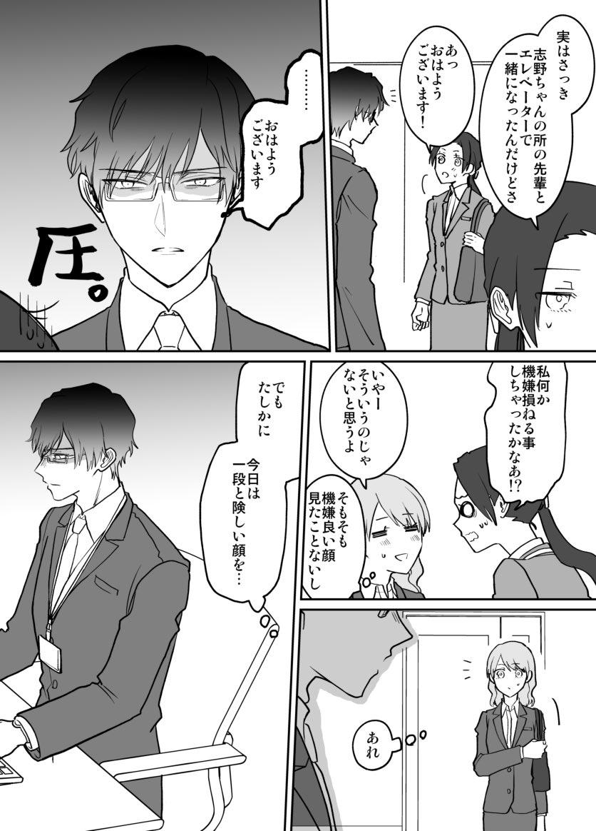 空気が「読める」新入社員06
