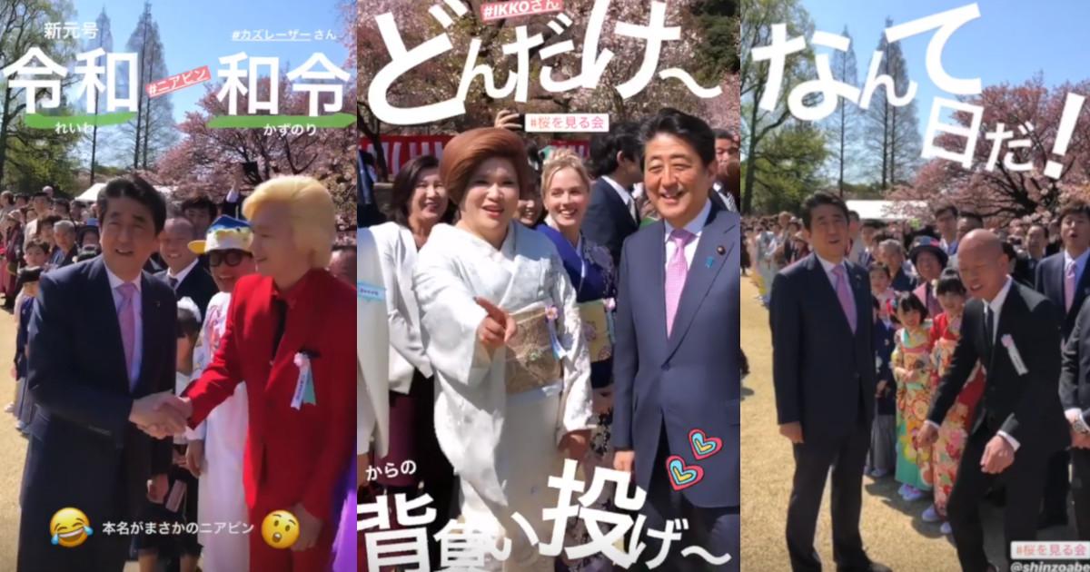 「安倍首相ノリ良すぎ!」旬の芸能人とのコラボ動画がほんわかしてて最高