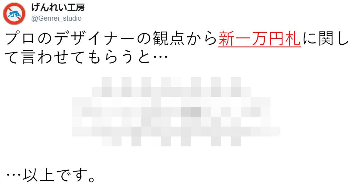 おい1万円札!新紙幣デザイン発表にプロデザイナーが物申す!