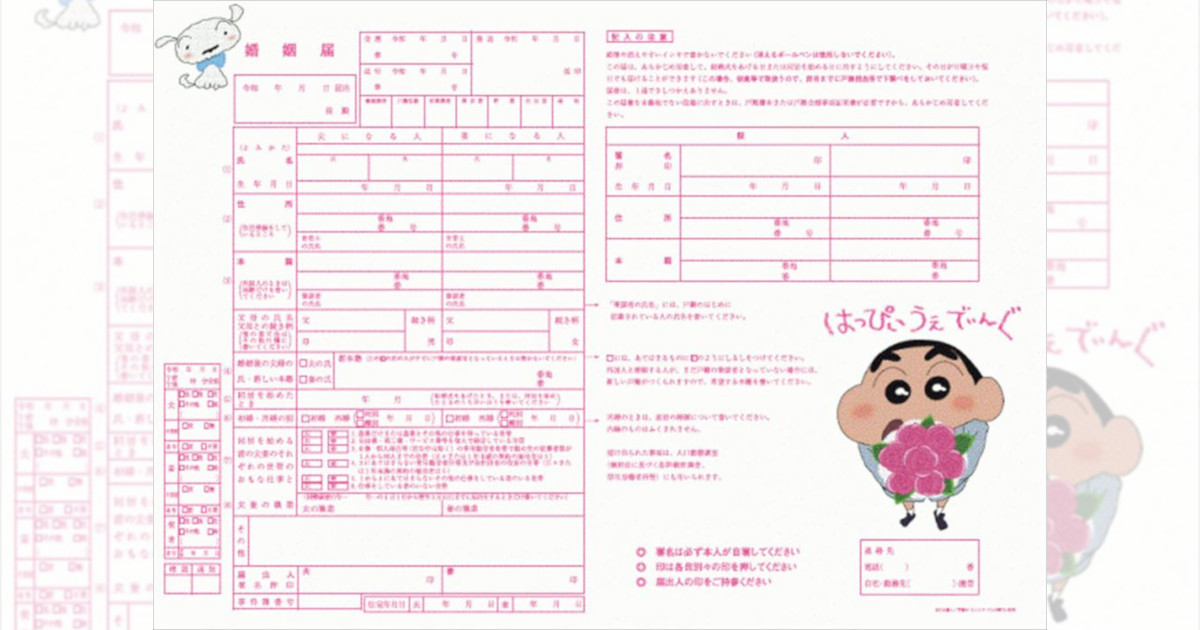 クレヨンしんちゃんが結婚を祝福!付録限定の「スペシャル婚姻届け」がバリ可愛い♥