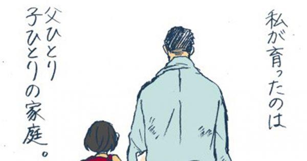 無償の愛に涙... 漫画「きっとお父さんに会いたくなるお話」