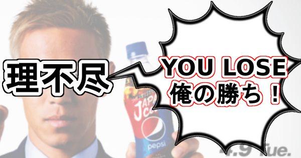 【じゃんけんが強すぎて】本田圭佑がさまざまな「理不尽」に例えられている件