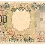新しい紙幣デザインこんなのはどう?