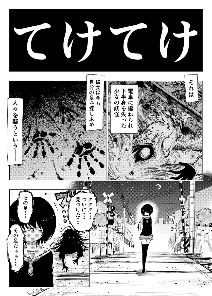 美脚JKがてけてけに襲われる話01