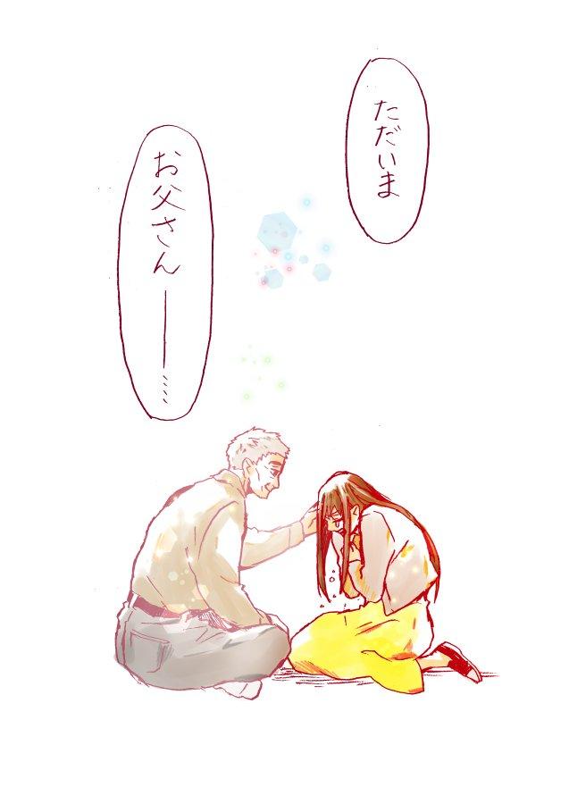 きっとお父さんに会いたくなるお話06