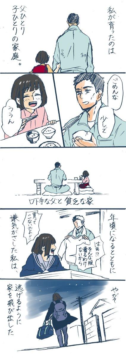 きっとお父さんに会いたくなるお話01