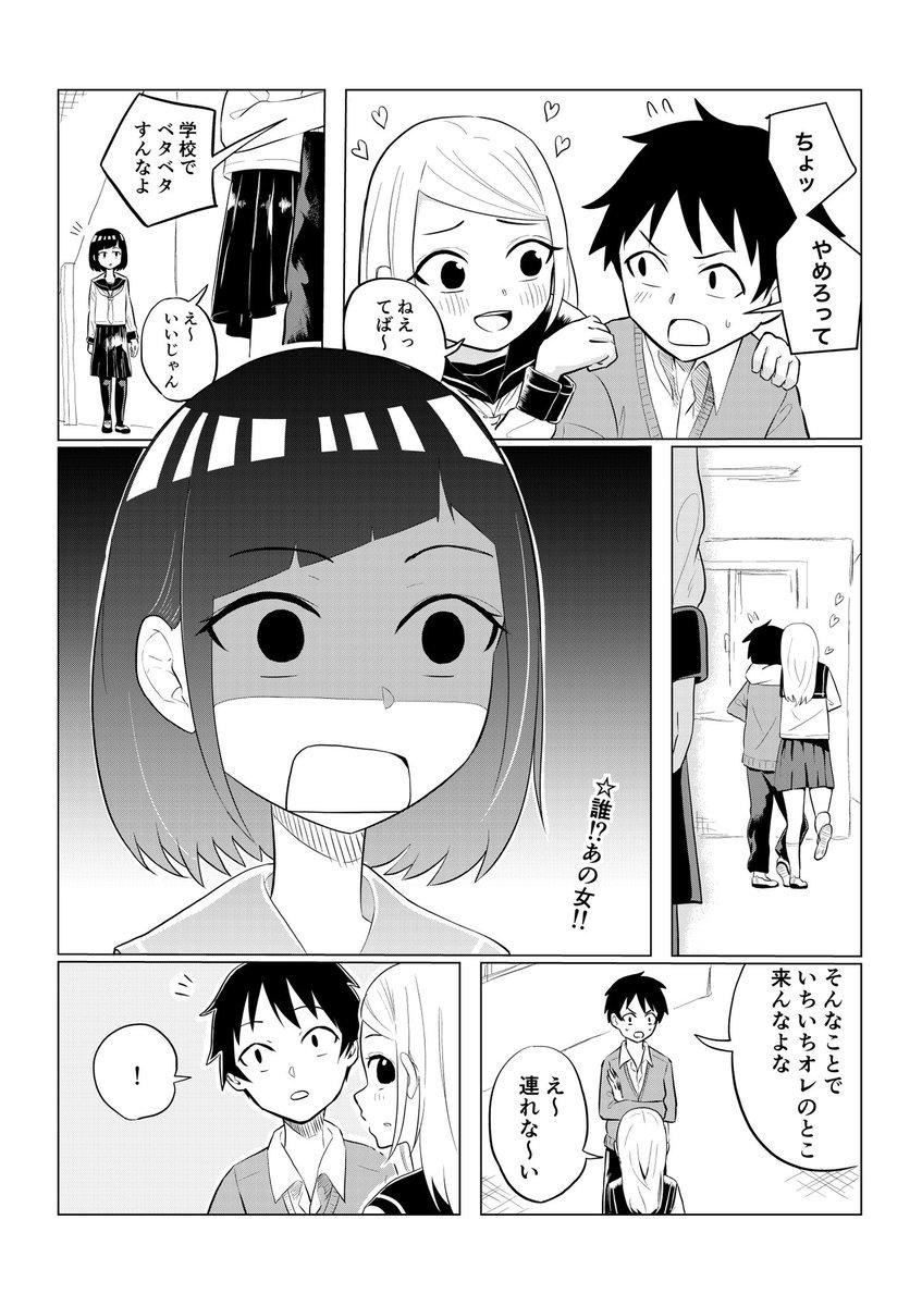 クラスメイトの田中さんはすごく怖い