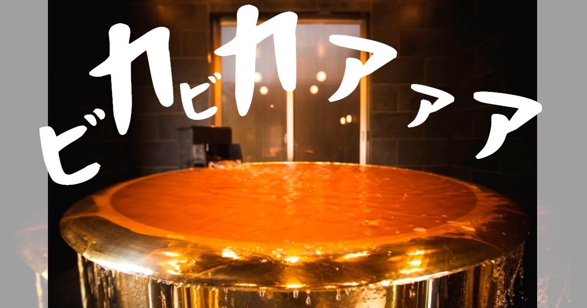 【8億円の輝き】GWは世界最大の「黄金風呂」に入ろうぜ…!