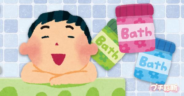 【プチ診断】今日はよい風呂の日!GWにあなたの疲れを癒やす入浴剤は?