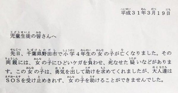 文科省から日本中の子供へ向けられた「一通の手紙」