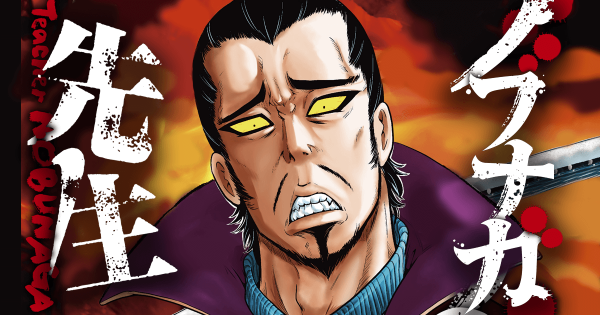 nobunaga_sensei_eye