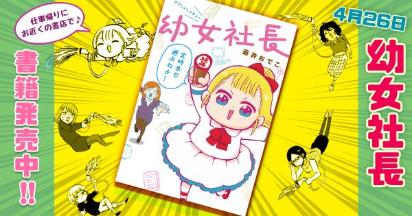 【本日 4月26日発売】幼女社長ついに書籍販売開始!プレゼントキャンペーンもあるよ