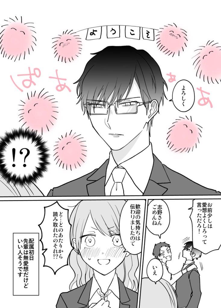 空気が「読める」新入社員04