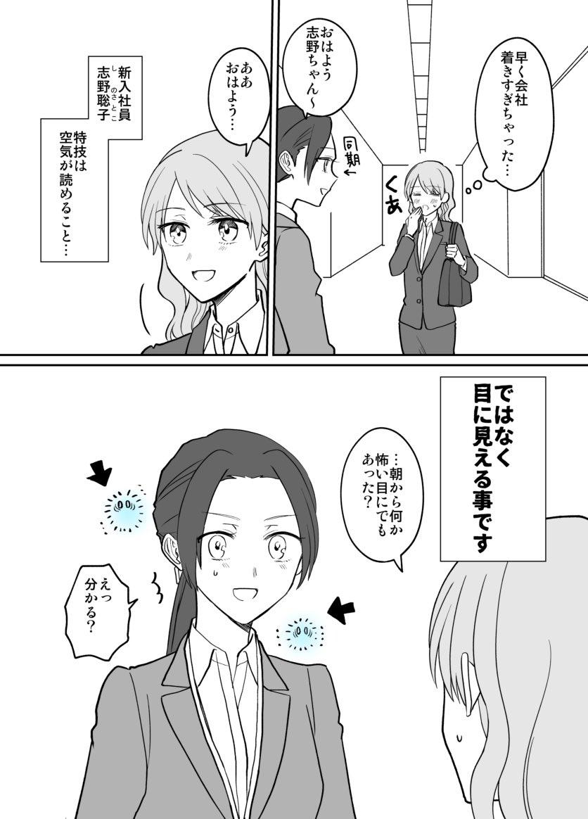 空気が「読める」新入社員05