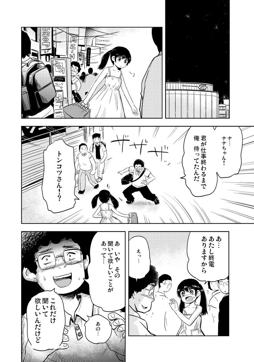 とあるメイドの物語04