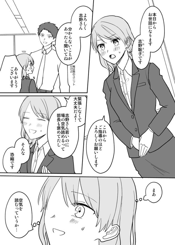 空気が「読める」新入社員01