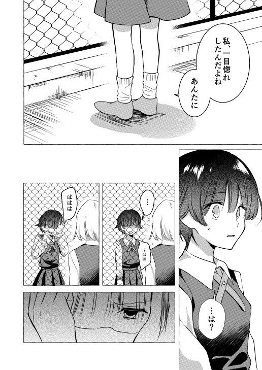 エイプリルフールな自殺06