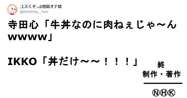 Twitterで大盛り上がりの「制作・著作 NHK」で締める大喜利に爆笑 11選