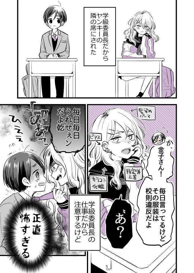 学級委員長とヤンキー女子01