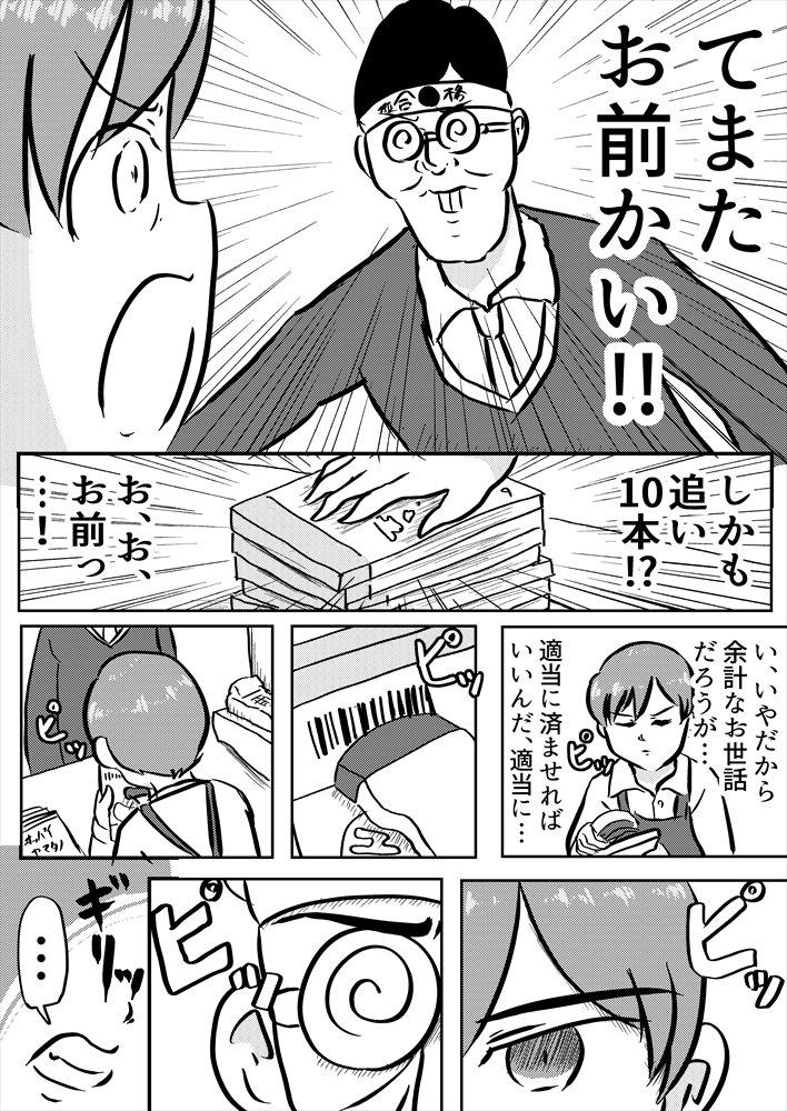 淫乱巨乳ナース 夜のお注射の巻04