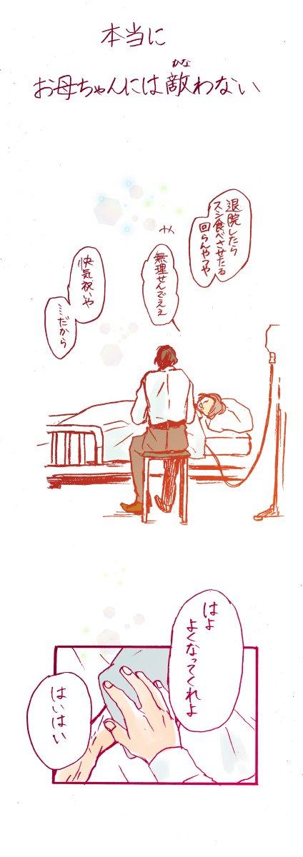 きっと、お母さんに会いたくなるお話06