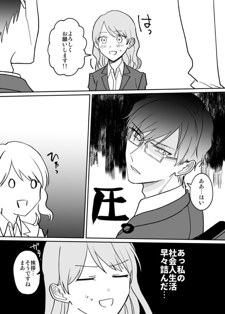 空気が「読める」新入社員03