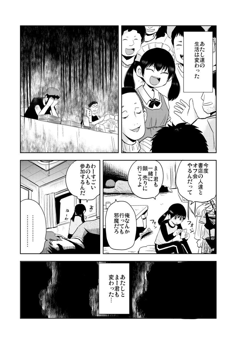 とあるメイドの物語14